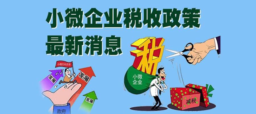 合肥税收优惠政策