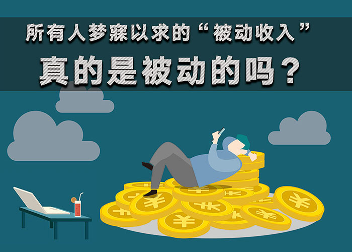 如何想成百万富翁-主动决定被动收入来源
