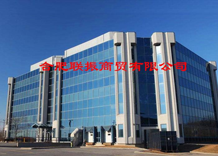 注册商贸公司:合肥联振商贸有限公司