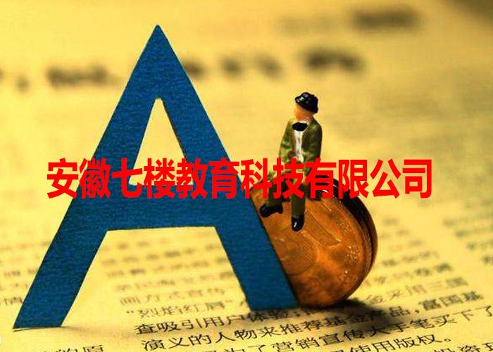 安徽七楼教育科技有限公司