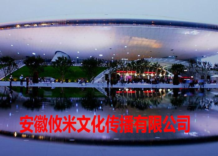 安徽攸米文化传播有限公司