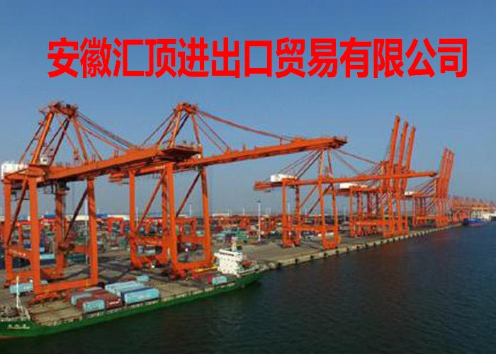 安徽汇顶进出口贸易有限公司