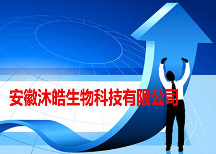 安徽沐皓生物科技有限公司