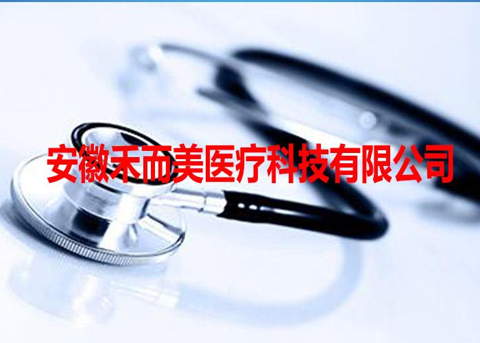 安徽禾而美医疗科技有限公司