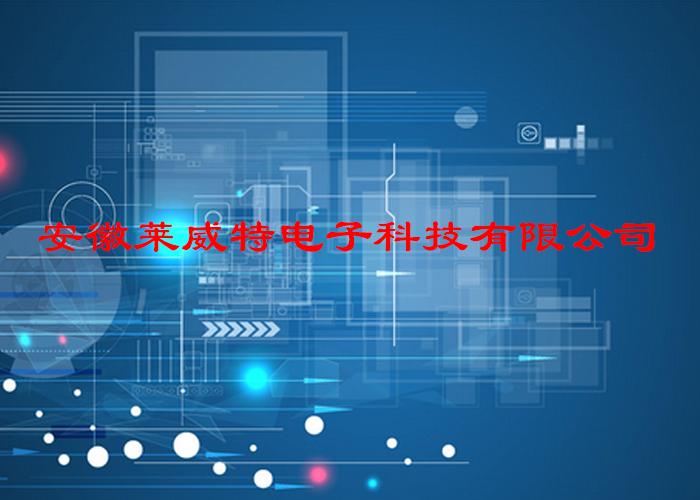 注册科技公司:安徽莱威特电子科技有限公司