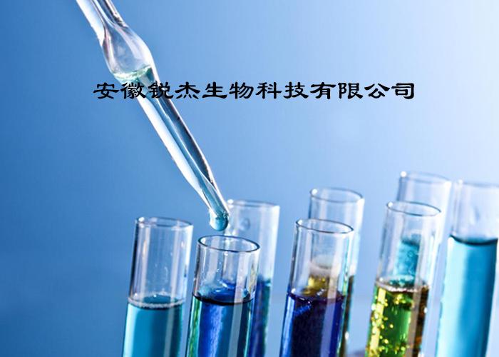 生物科技公司注册:安徽锐杰生物科技有限公司