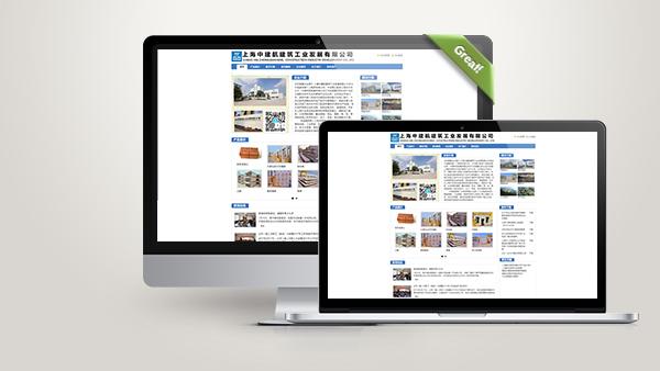 上海中建航建筑工业发展企业网站建设